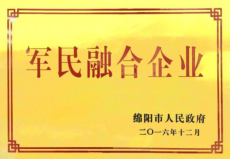 绵阳市军民融合企业.jpg
