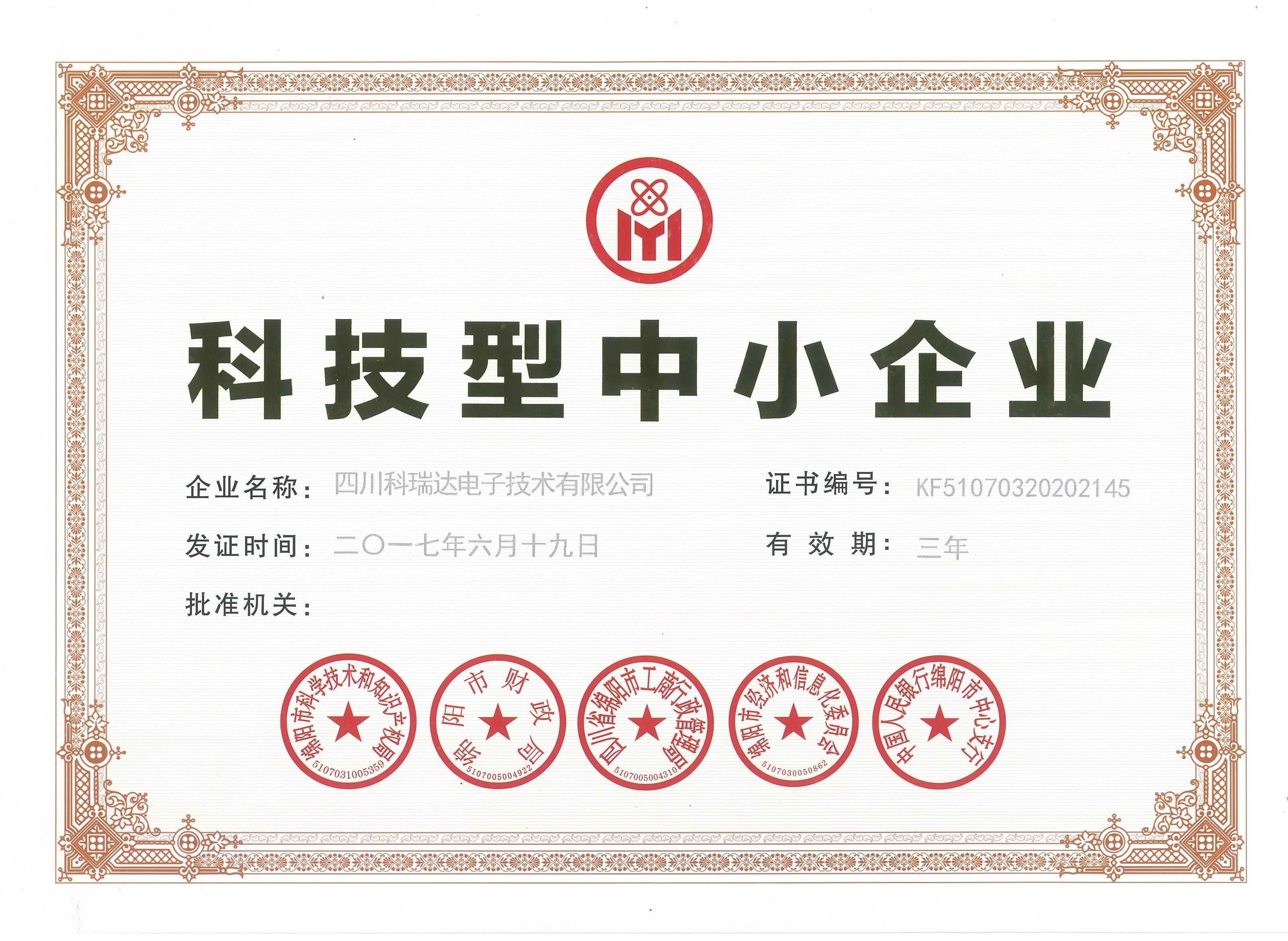 中小企业证书(2017年).jpg
